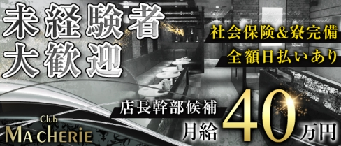 Club Macherie (マシェリ)【公式男性求人情報】(片町)のボーイ・男性求人