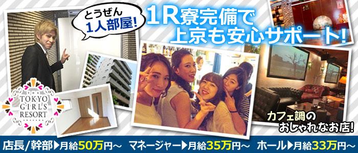 TOKYO GIRLS RESORT 赤坂(トウキョウガールズリゾート) 赤坂キャバクラ バナー