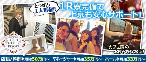 TOKYO GIRLS RESORT 赤坂(トウキョウガールズリゾート)【公式求人情報】(赤坂)のキャバクラボーイ・男性求人情報