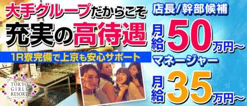 TOKYO GIRLS RESORT 赤坂(トウキョウガールズリゾート)【公式求人情報】(赤坂)のキャバクラボーイ求人・体験入社