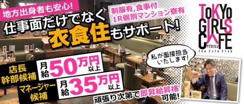 TOKYO GIRLS CAFE YEBISU(トウキョウガールズカフェ)【公式求人情報】(恵比寿)のキャバクラボーイ・男性求人情報