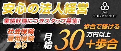 THIRD EIGNT(サードエイト)【公式求人情報】(町田)のキャバクラボーイ・男性求人情報