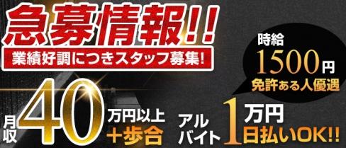THIRD EIGHT(サードエイト)【公式男性求人情報】(町田)のボーイ・男性求人