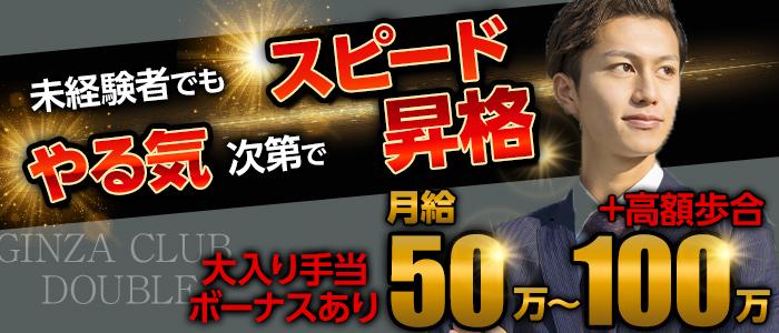 GINZA CLUB DOUBLE(ダブル) 銀座キャバクラ バナー
