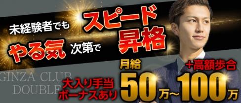 GINZA CLUB DOUBLE(ダブル)【公式求人情報】(銀座)のキャバクラボーイ・男性求人情報