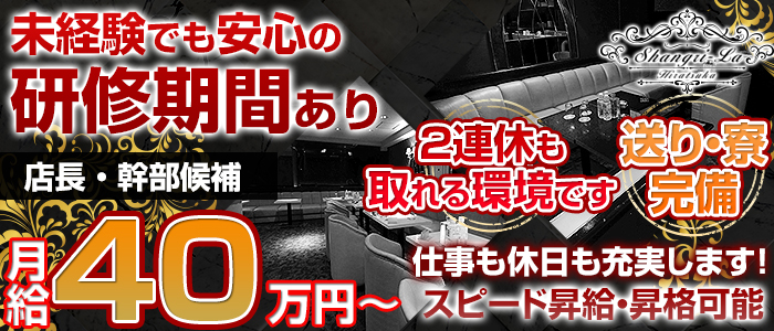 Shangri-La~シャングリ・ラ~ 平塚キャバクラ バナー