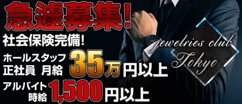 jewelries club Tokyo(ジュエリーズ クラブ トウキョウ)【公式求人情報】(歌舞伎町)のキャバクラボーイ・男性求人情報