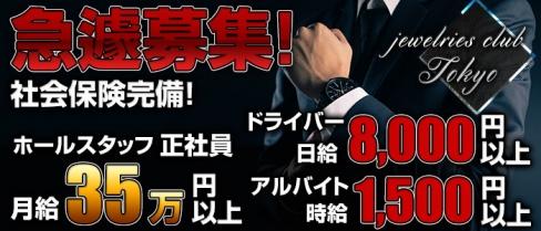 jewelries club Tokyo(ジュエリーズ クラブ トウキョウ)【公式求人情報】(歌舞伎町)のキャバクラボーイ求人・体験入社