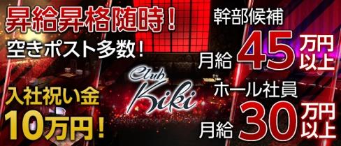 club kiki(キキ)【公式求人情報】(千葉)のキャバクラボーイ・男性求人情報