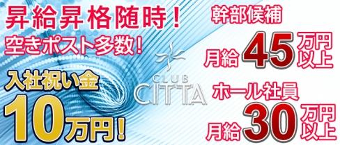 CLUB Citta(チッタ)【公式求人情報】(千葉)のボーイ・男性求人