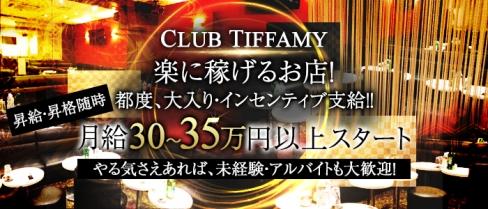 CLUB TIFFAMY(ティファミー)【公式求人情報】(門前仲町)のキャバクラボーイ・男性求人情報