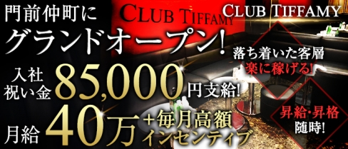 CLUB TIFFAMY(ティファミー)【公式求人情報】(銀座)のキャバクラボーイ・男性求人情報