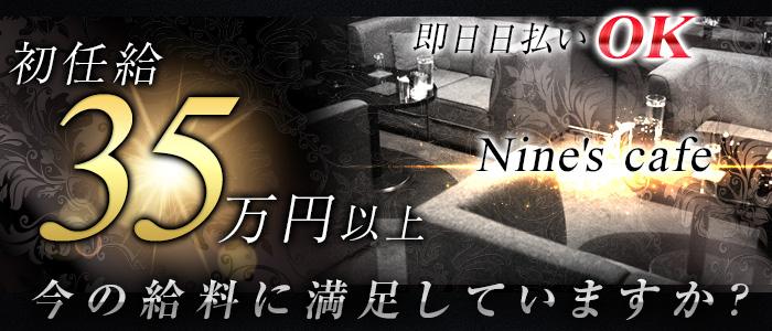 Nine's cafe(ナインズカフェ) 片町キャバクラ バナー