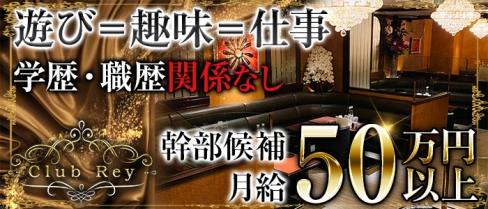 Club Rey(レイ)【公式求人情報】(中洲)のキャバクラボーイ・男性求人情報