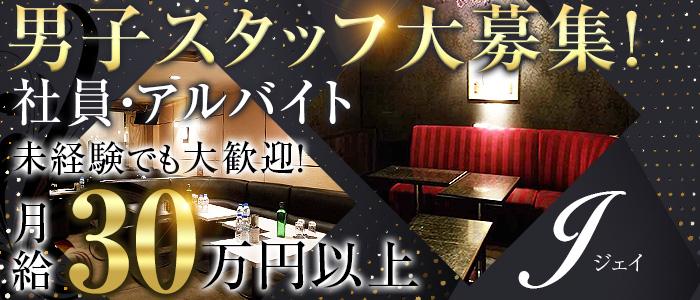 朝キャバ【J】(ジェイ) 歌舞伎町昼キャバ・朝キャバ バナー