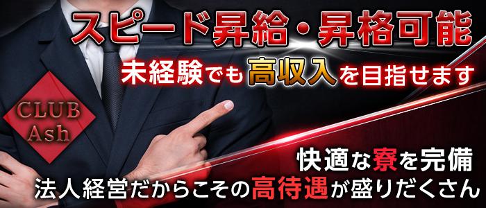 CLUB Ash~アッシュ~ 戸塚キャバクラ バナー