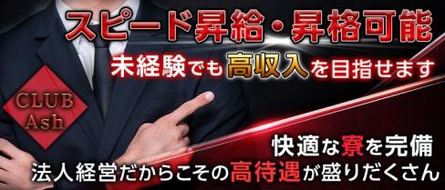 CLUB Ash~アッシュ~【公式求人情報】(戸塚)のボーイ・男性求人
