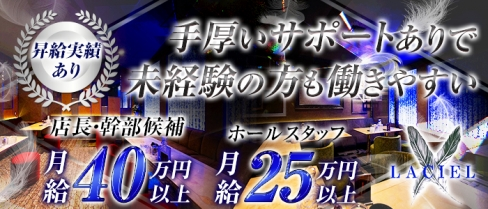 LACIEL(ラシエル)【公式求人情報】(静岡)のキャバクラボーイ求人・体験入社