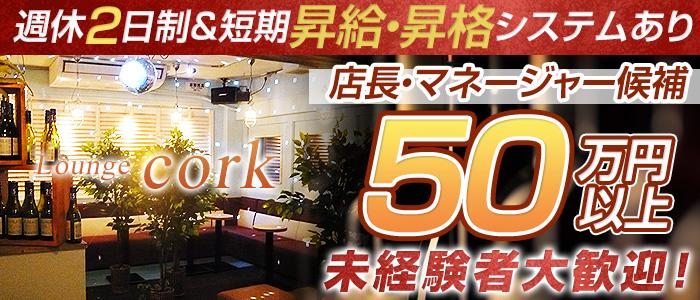 Lounge cork(コルク) 新橋キャバクラ バナー