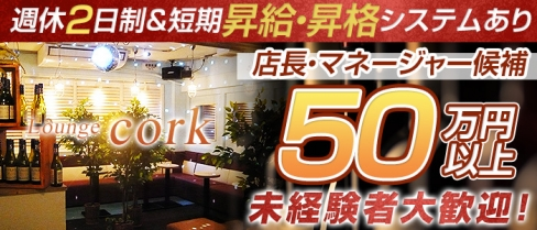 Lounge cork(コルク)【公式求人情報】(新橋)のキャバクラボーイ求人・体験入社
