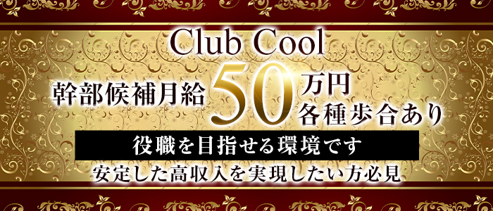 Club COOL(クール) 銀座ニュークラブ バナー
