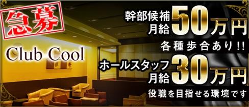 Club COOL(クール)【公式求人情報】(銀座)のニュークラブ・男性求人情報