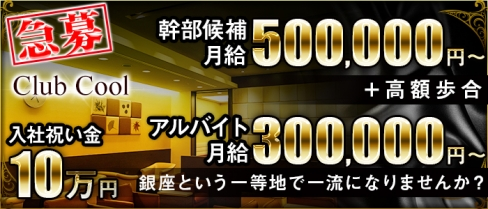 Club COOL(クール)【公式求人情報】(銀座)のニュークラブ求人・体験入社