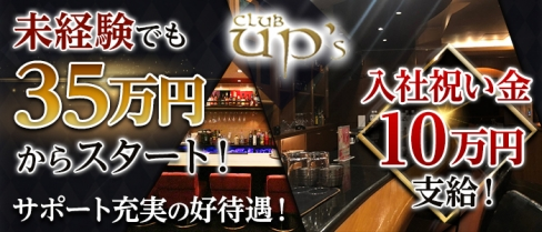 club UP's(アップス)【公式求人情報】(歌舞伎町)のキャバクラボーイ・男性求人情報
