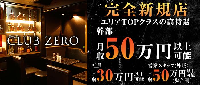 CLUB ZERO(ゼロ) 銀座キャバクラ バナー