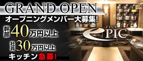 club EPIC(エピック)【公式求人情報】(上野)のキャバクラボーイ・男性求人情報