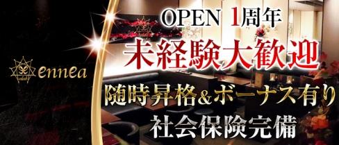 club ennea(エニア)【公式求人情報】(中洲)のキャバクラボーイ求人・体験入社