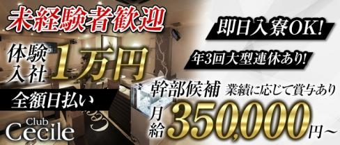 Club Cecil ~クラブ セシル~(川崎)のキャバクラボーイ・男性求人情報