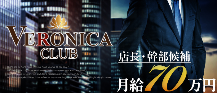 CLUB VERONICA~クラブ ヴェロニカ~ 千葉キャバクラ バナー