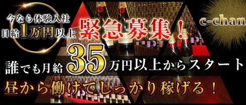 c-chan(シーチャン)【公式求人情報】(船橋)のキャバクラボーイ求人・体験入社