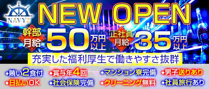 横浜NAVY2~ネイビーツー~ 横浜ガールズバー バナー