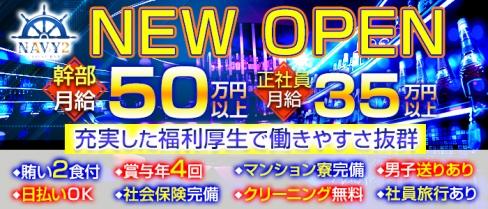 横浜NAVY2~ネイビーツー~【公式男性求人情報】(横浜)のボーイ・男性求人
