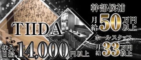 TIIDA(ティーダ)【公式求人情報】(川崎)のキャバクラボーイ求人・体験入社