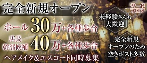 サードフロア【公式求人情報】(八幡宿)のキャバクラボーイ求人・体験入社