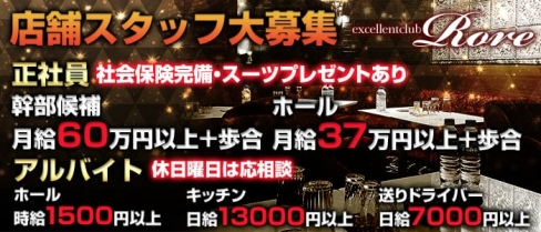 excellentclub Rore(ロアー)【公式求人情報】(市川)のキャバクラボーイ・男性求人情報