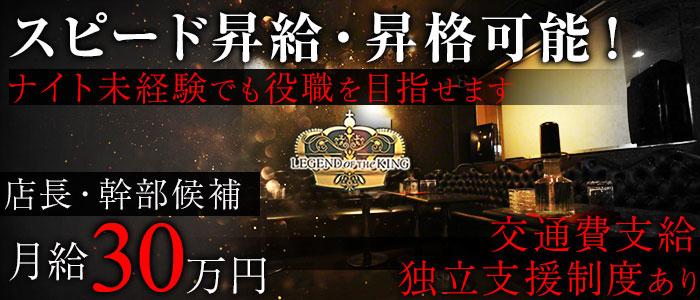 LEGEND OF THE KING(レジェンドオブザキング) 歌舞伎町昼キャバ・朝キャバ バナー
