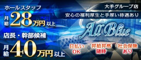 All Blue (オールブルー)【公式求人情報】(北新地)のボーイ・男性求人