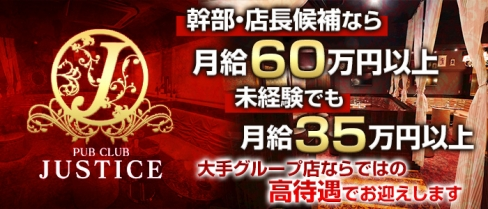 PUB CLUB JUSTICE (ジャスティス)【公式求人情報】(鶴見)のキャバクラボーイ求人・体験入社