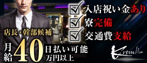 Pud club くれむりん【公式求人情報】(錦糸町)のボーイ・男性求人