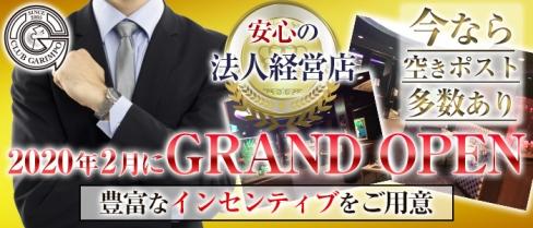 【昼・夕 キャバ】CLUB GARIMPO(ガリンポ)【公式求人情報】(錦糸町)のボーイ・男性求人
