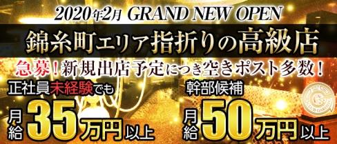 【昼・夕 キャバ】CLUB GARIMPO(ガリンポ)【公式男性求人情報】(上野)のボーイ・男性求人