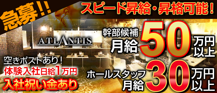 ATLANTIS~アトランティス~ 上野キャバクラ バナー