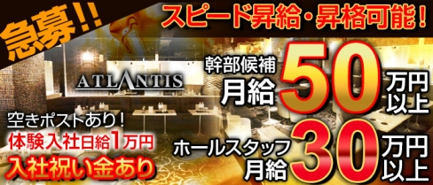 ATLANTIS~アトランティス~【公式求人情報】(上野)のキャバクラボーイ・男性求人情報