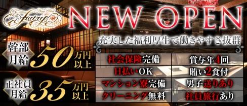 横浜 Fairy(フェアリー)【公式男性求人情報】(横浜)のボーイ・男性求人