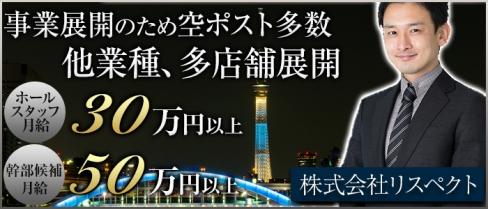 株式会社リスペクト(錦糸町)のキャバクラボーイ・男性求人情報