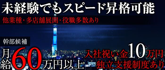 株式会社リスペクト 錦糸町ガールズバー バナー